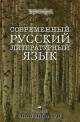 Современный русский язык. Основной курс